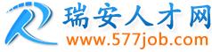 瑞安人力资源网